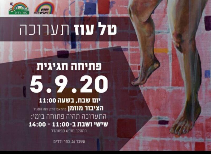 כפרניק WhatsApp-Image-2020-08-26-at-20.08.02-scaled פתיחת תערוכה של טל עוז