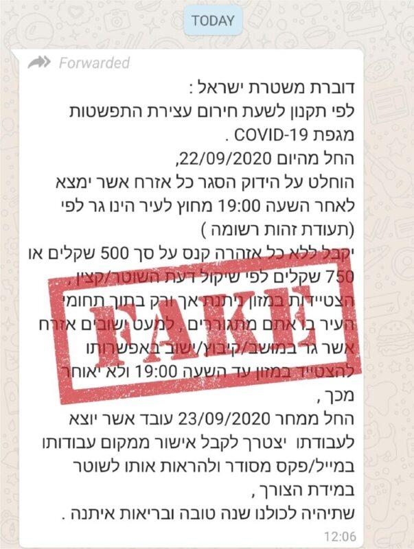 כפרניק WhatsApp-Image-2020-09-23-at-12.58.35-scaled טבילה מסוכנת ופייק ניוז