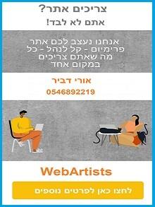 כפרניק WhatsApp-Image-2020-10-29-at-18.27.5611111 WebArtists בניית אתרי אינטרנט
