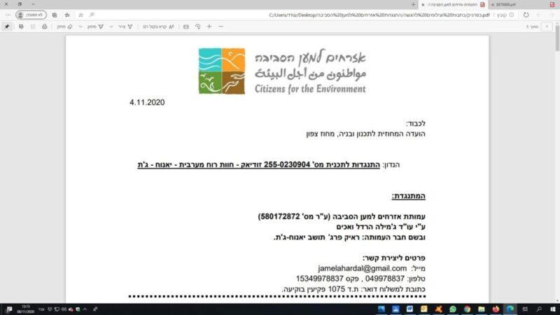 כפרניק 0086889-scaled מאות התנגדויות לטורבינות