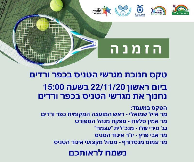 כפרניק WhatsApp-Image-2020-11-18-at-13.45.41-scaled חנוכת מגרשי הטניס בכפר ורדים