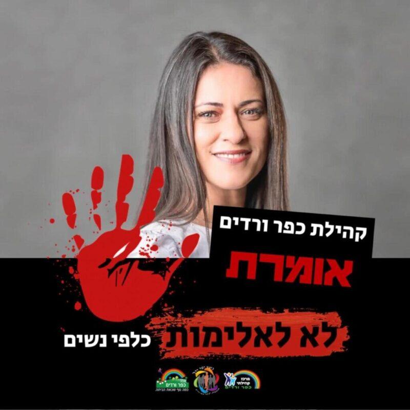 כפרניק WhatsApp-Image-2020-11-25-at-17.19.20-scaled די לאלימות נגד נשים