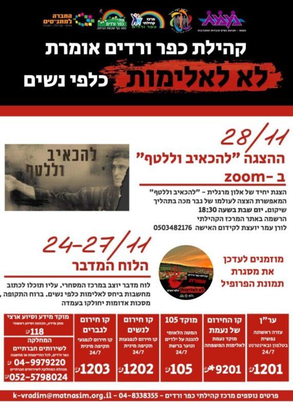 כפרניק WhatsApp-Image-2020-11-25-at-17.20.04-scaled די לאלימות נגד נשים