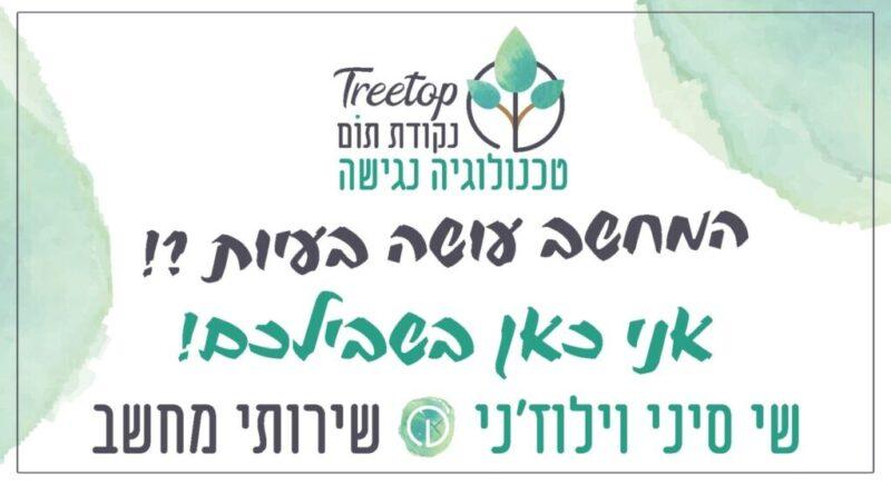 כפרניק WhatsApp-Image-2021-05-05-at-23.12.27-scaled כך ציינו 73 לישראל בכפר ורדים