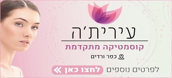 כפרניק irit-malik ריבלין במרכז הרפואי לגליל