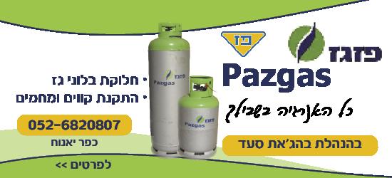 כפרניק pazgaz-C שוב: מחלקה רביעית