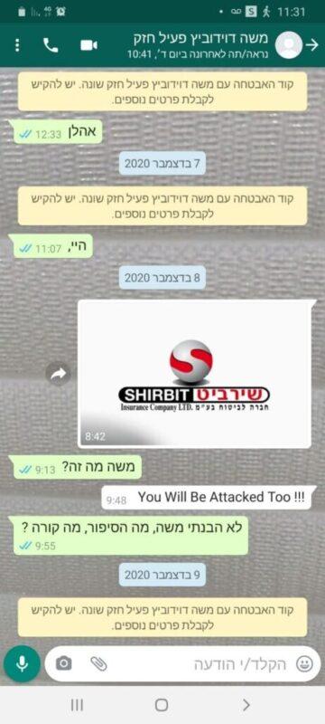 כפרניק WhatsApp-Image-2021-01-05-at-17.59.15-scaled ניסה לסחוט את דוידוביץ