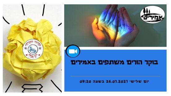 כפרניק WhatsApp-Image-2021-01-19-at-19.49.56-1 סבבא באמירים