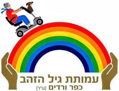 כפרניק logo-amuta אתר העמותה