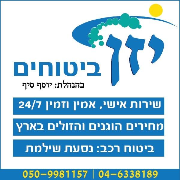 כפרניק yzazn600X6000000 יזן ביטוחים ינוח בהנהלת יוסף סיף
