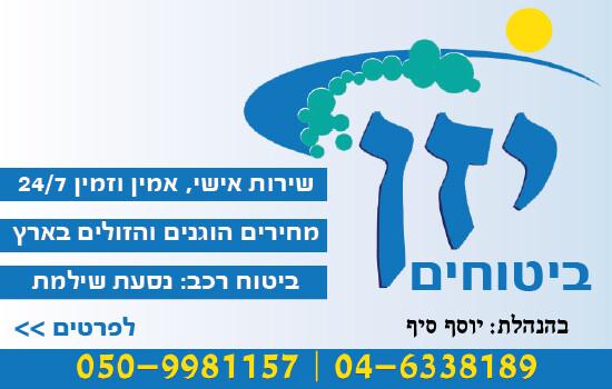 כפרניק yzaznP-1 כך ציינו 73 לישראל בכפר ורדים