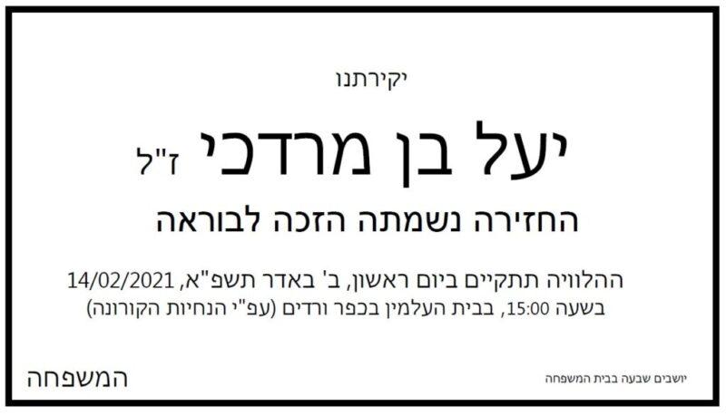 כפרניק 443444545-scaled תנחומים למשפחות בן מרדכי ופלדמן