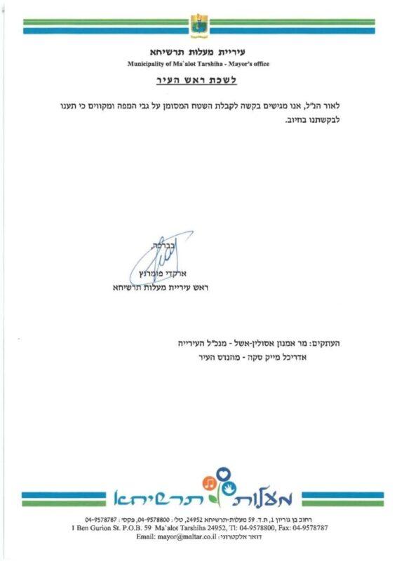 כפרניק 778899-page-002-scaled מעלות-תרשיחא VS מעלה-יוסף