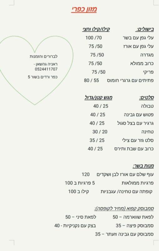 כפרניק WhatsApp-Image-2021-03-14-at-12.49.59-scaled סאבא  / סבא & רמי שיווק