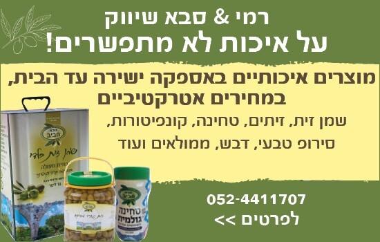כפרניק saba-haviv-P00000 ריבלין במרכז הרפואי לגליל