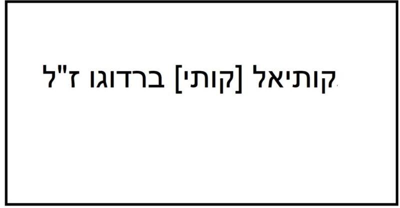 כפרניק 77665677-scaled תנחומים למשפחת הרץ