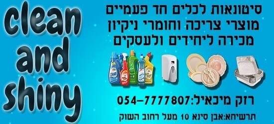 כפרניק WhatsApp-Image-2021-03-08-at-10.43.2000000 נולדה ב-1/1/2021