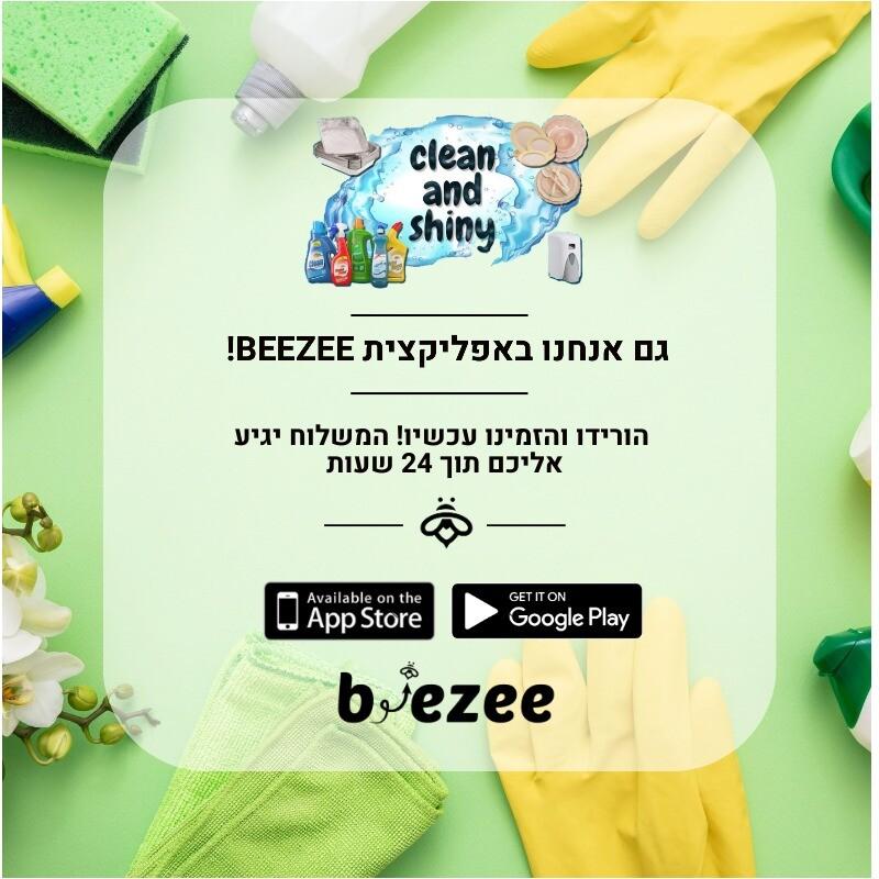 כפרניק WhatsApp-Image-2021-03-09-at-08.00.26 clean&shiny
