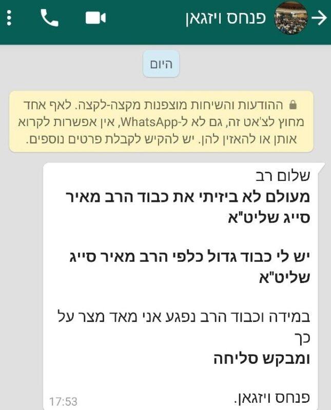 כפרניק WhatsApp-Image-2021-03-15-at-18.37.2000000-scaled סכסוך לשם שמים?