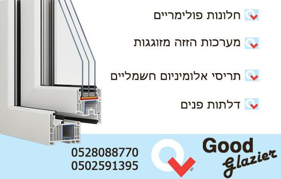 כפרניק kfar-1 Good Glazier