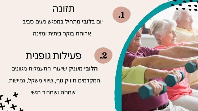 כפרניק 33545478899 תנופה בשירותים החברתיים