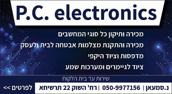 כפרניק P.C.-electronics כך ציינו 73 לישראל בכפר ורדים