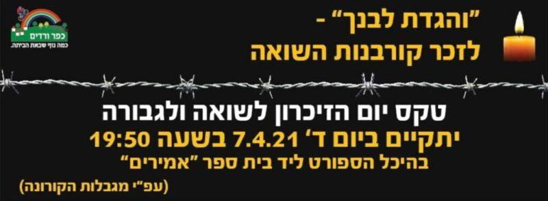 כפרניק WhatsApp-Image-2021-04-05-at-15.32.07-scaled טקס הזיכרון לשואה ולגבורה