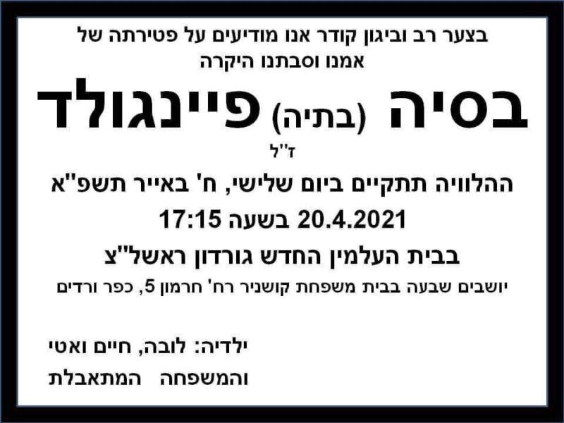 כפרניק WhatsApp-Image-2021-04-20-at-10.00.54-scaled תנחומים למשפחות קושניר ופיינגולד