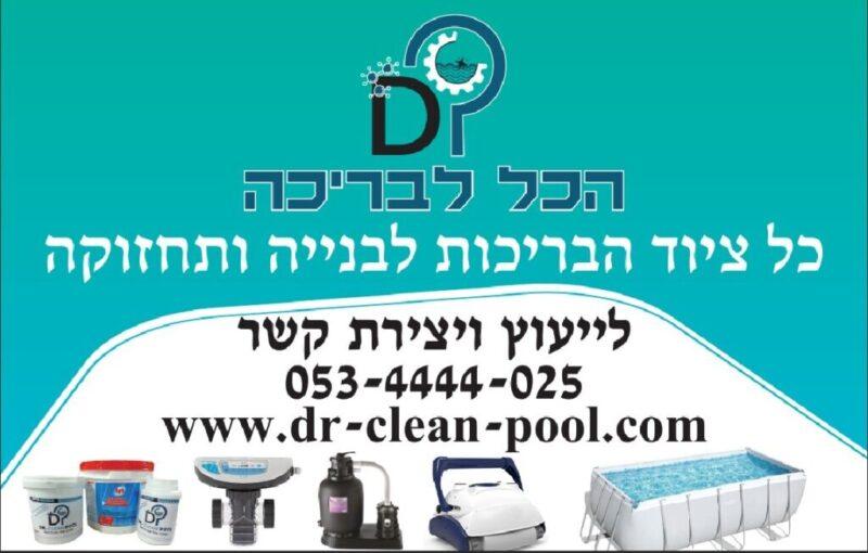 כפרניק WhatsApp-Image-2021-04-28-at-10.23.32-scaled Dr clean pool