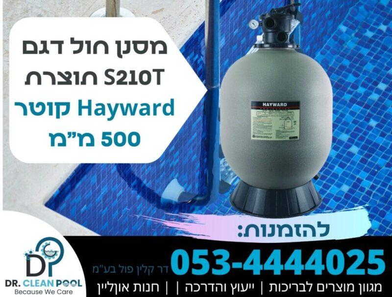כפרניק WhatsApp-Image-2021-04-28-at-10.46.33-scaled Dr clean pool