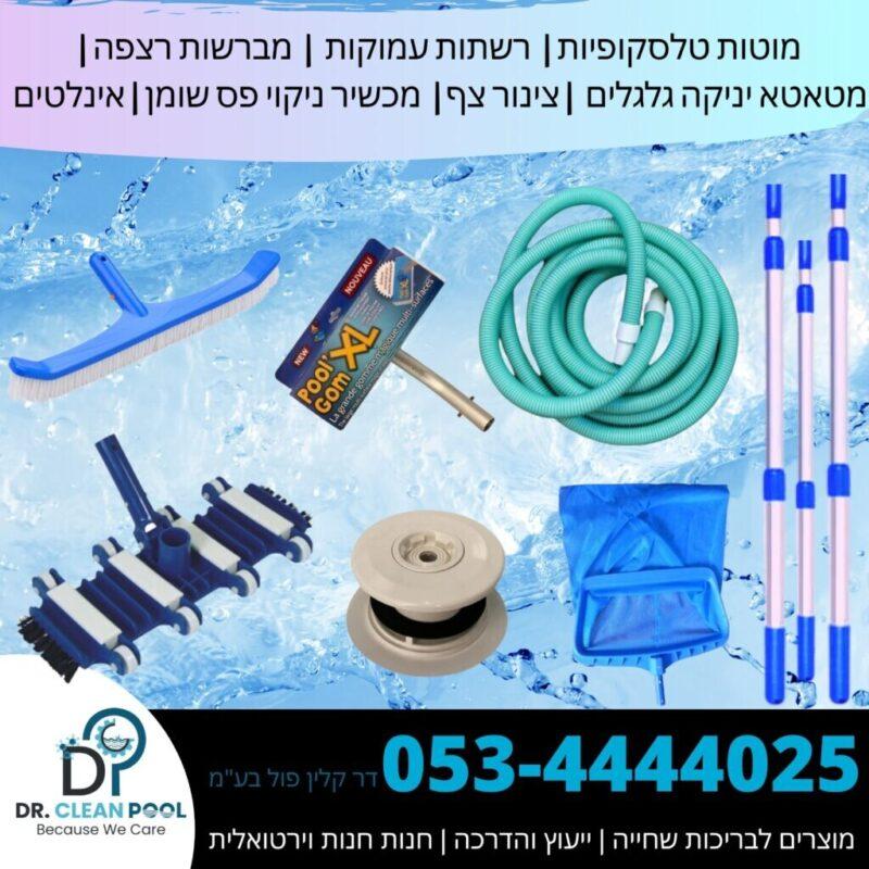 כפרניק WhatsApp-Image-2021-04-28-at-10.46.34-2-scaled Dr clean pool