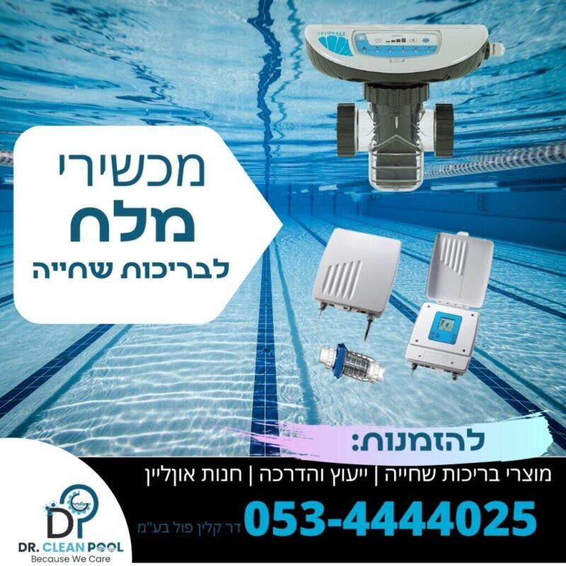 כפרניק WhatsApp-Image-2021-04-28-at-10.46.35-2-scaled Dr clean pool