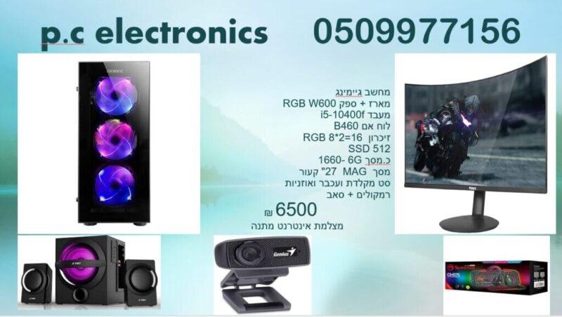 כפרניק WhatsApp-Image-2021-06-08-at-18.41.15-1-scaled p.c. electronics