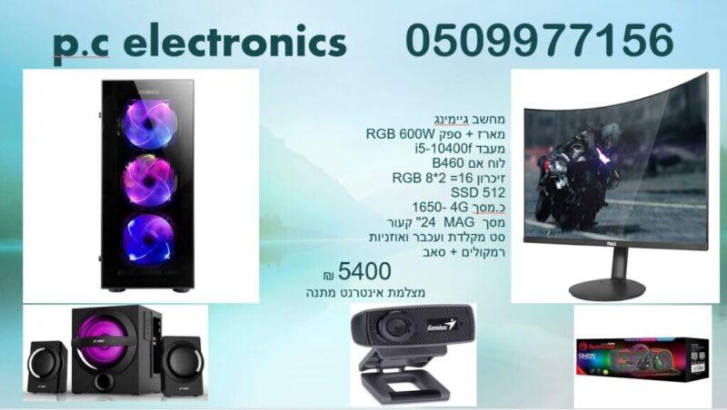 כפרניק WhatsApp-Image-2021-06-08-at-18.41.16-scaled p.c. electronics