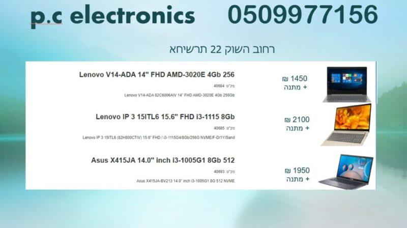 כפרניק WhatsApp-Image-2021-08-18-at-16.45.25-1-scaled p.c. electronics