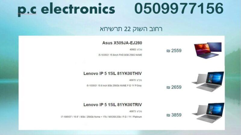 כפרניק WhatsApp-Image-2021-08-18-at-16.45.26-1-scaled p.c. electronics
