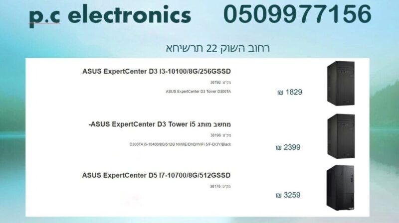 כפרניק WhatsApp-Image-2021-08-18-at-16.45.26-scaled p.c. electronics