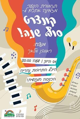 כפרניק 554547778 קונצרט סוף שנה תזמורת הנוער