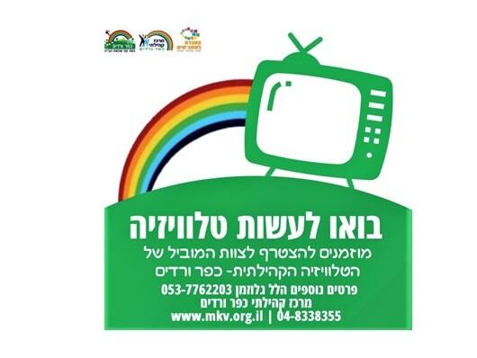 כפרניק 8897098 טלוויזיה קהילתית בכפר ורדים