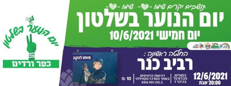 כפרניק WhatsApp-Image-2021-05-30-at-09.29.22-scaled הנוער בשלטון - הופעה של רביב כנר