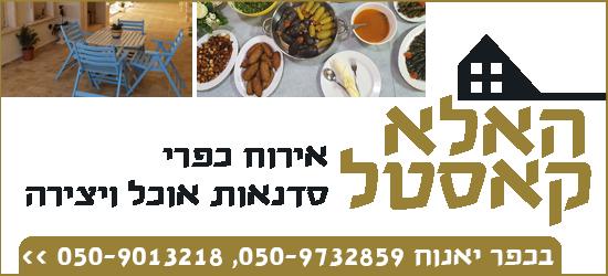 כפרניק haala האלא קאסטל אירוח כפרי