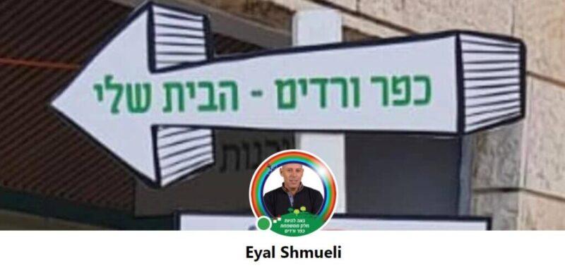כפרניק 777686009-scaled אייל שמואלי הופך תקליט