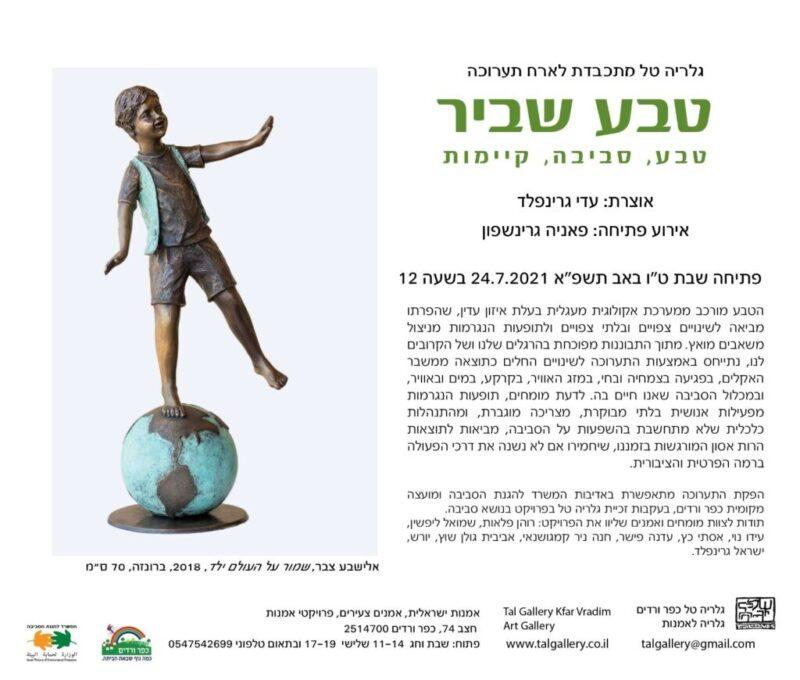 כפרניק WhatsApp-Image-2021-06-19-at-18.48.34-scaled גלריה טל -סיום תערוכת ג'סיקה מאיר ופתיחת תערוכה חדשה