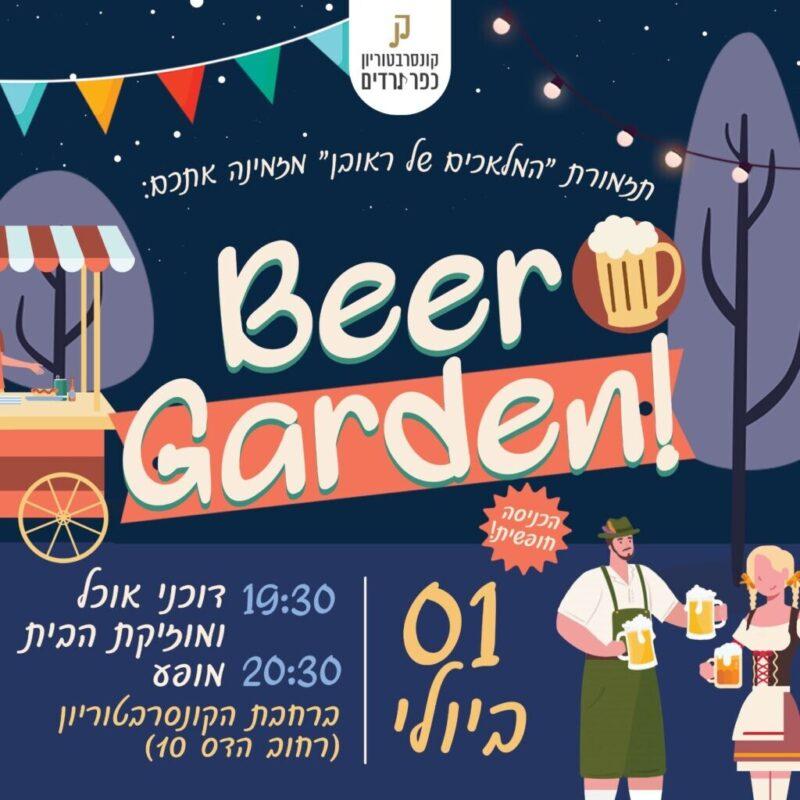 כפרניק WhatsApp-Image-2021-06-29-at-10.50.33-scaled מוזיקה ובירה בקונסרבטוריון כפר ורדים