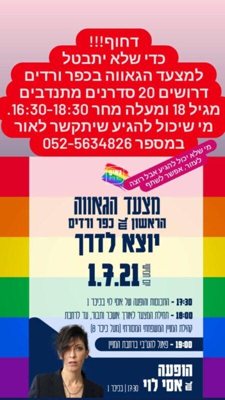 כפרניק WhatsApp-Image-2021-06-30-at-15.58.11-scaled דרושים סדרנים למצעד הגאווה