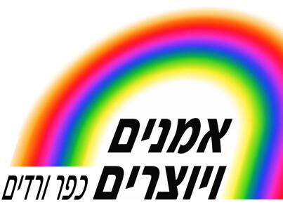 כפרניק logo-amanim שיח גלריה: בין אור לאור
