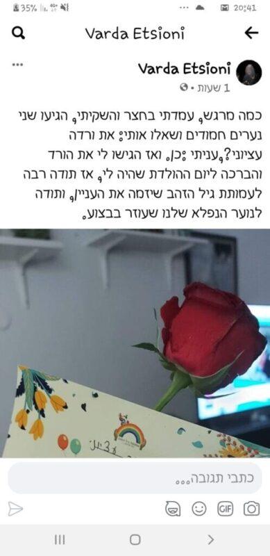 כפרניק WhatsApp-Image-2021-07-12-at-19.28.56-scaled ו...שוב מדברים בפרחים