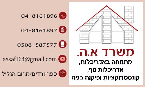 כפרניק hasaf-halel אסף הלל משרד אדריכלים