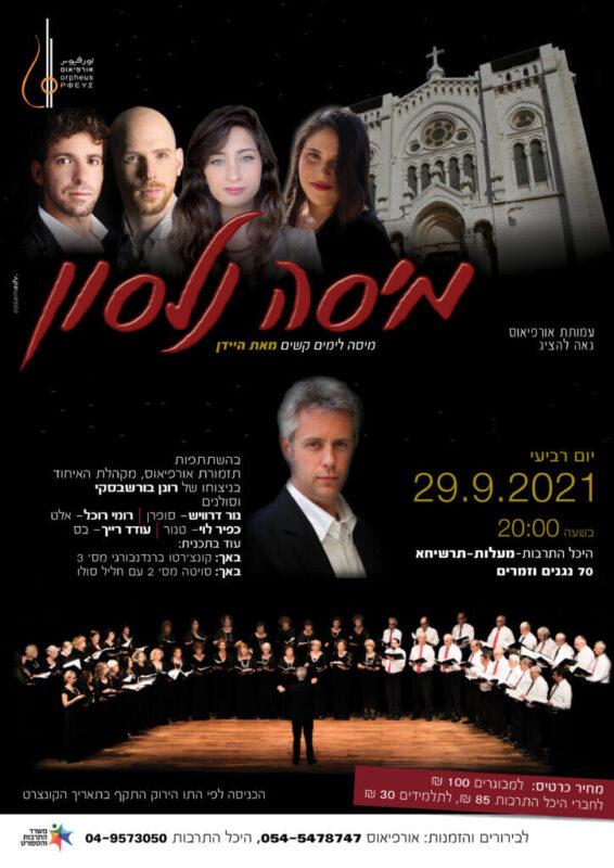 כפרניק Nelson-Sep-2021-Orpheus-Hebrew-scaled מיסה נלסון של היידן ויצירות של באך בהיכל מעלות
