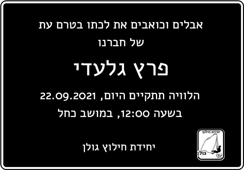 כפרניק WhatsApp-Image-2021-09-22-at-08.56.59 פרץ גלעדי מכחל נהרג